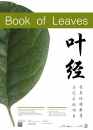 Leaves Poster.001