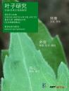 leaf research 中